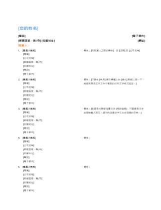 简历的参考列表(职能设计)