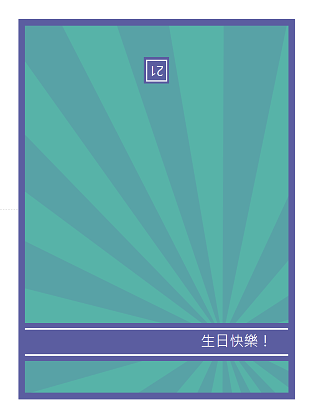 里程碑歲數生日卡 (藍色放射線狀)