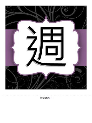 週年紀念日橫幅 (紫色緞帶設計)