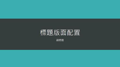 藍綠色橫紋簡報 (寬螢幕)