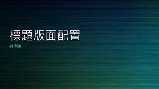 綠色筆刷金屬感簡報 (寬螢幕)