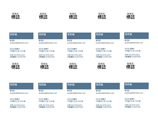 名片,帶有標誌的直排版面配置 (每頁 10 份)