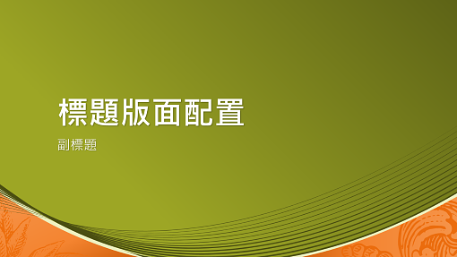 商務貨幣設計 (寬螢幕)