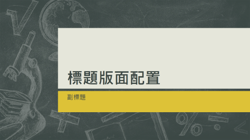 教育主題簡報,黑板插圖設計 (寬螢幕)