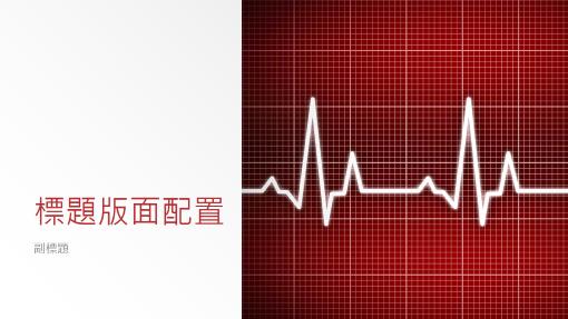 醫療設計簡報 (寬螢幕)