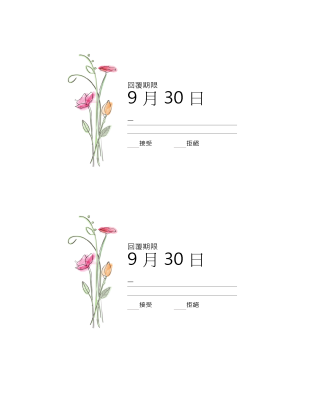 活動回覆卡 (水彩畫設計)