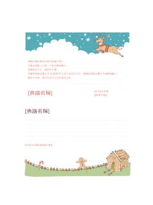 耶誕食譜卡片
