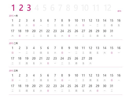 2015 季度行事曆