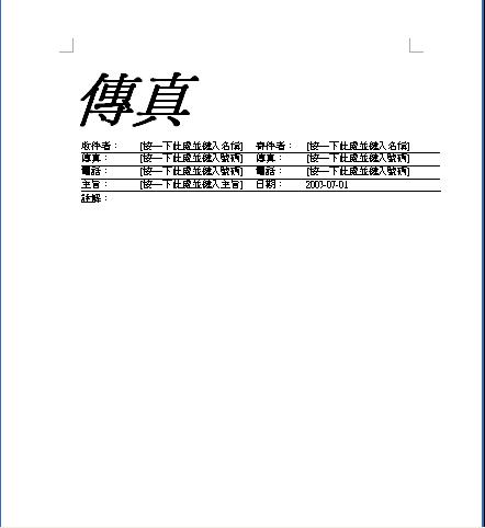 標準傳真封面