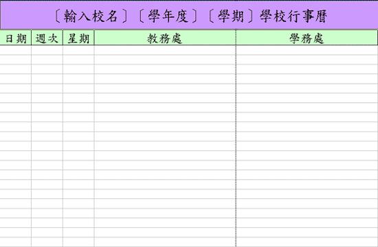 學校行事曆