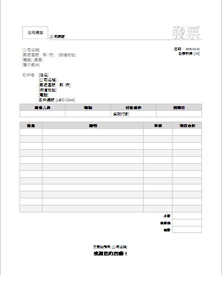 服務發票 (淺灰色設計)