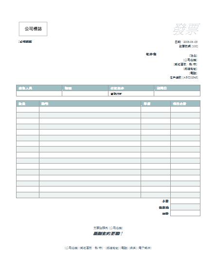 服務發票 (簡單藍色設計)