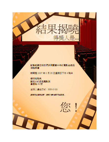電影獎派對邀請函 (全頁)