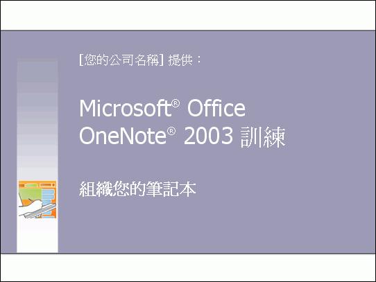 訓練簡報:OneNote 2003 - 組織您的筆記本