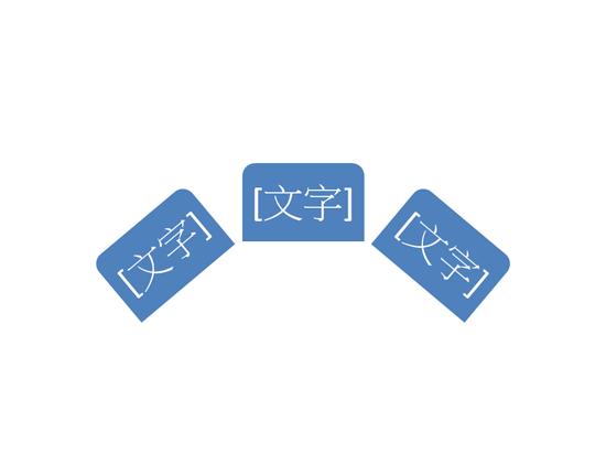 索引標籤式圓弧