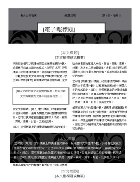 新聞稿 (黑領帶設計)