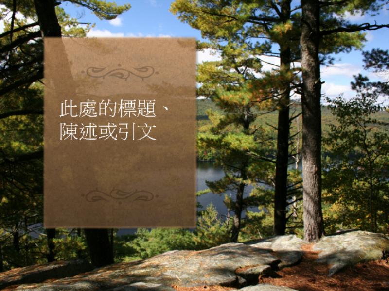 圖片背景以及上下具有飾紋的標題