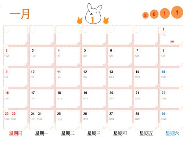 2011 小白兔月曆 (農曆)