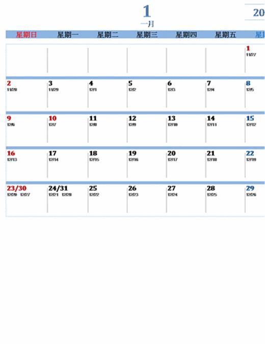 2011 藍色框線月曆 (農曆)