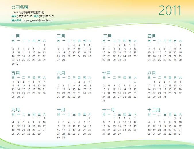 中小企業行事曆 (任何年度)