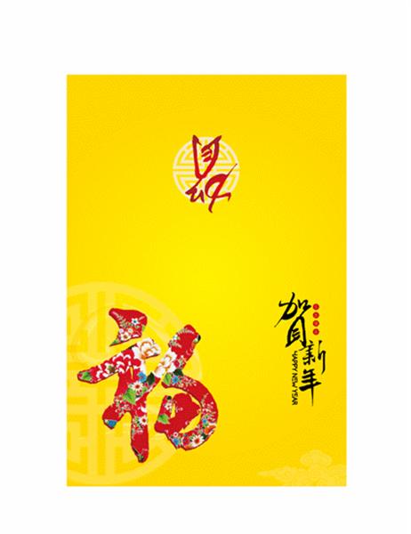 2012中式新年賀卡—福到了