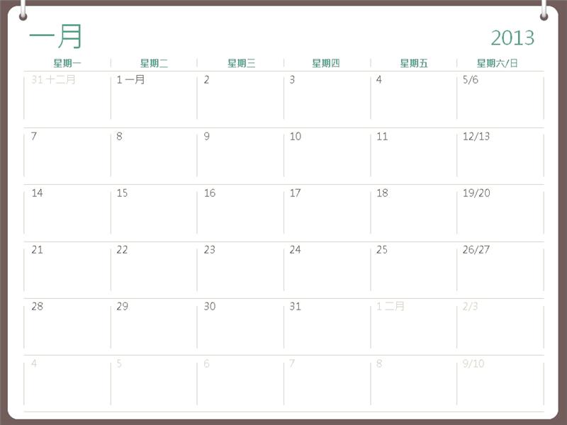 2013 年行事曆雙環設計 (週一至週日)