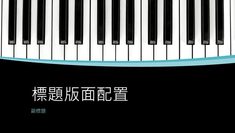 音樂曲線簡報 (寬螢幕)