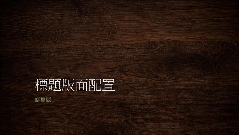 木紋風格簡報 (寬螢幕)