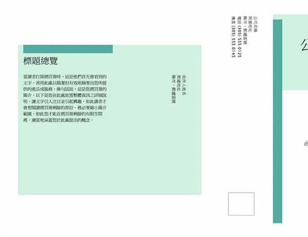 商務摺頁冊 (8 1/2 x 14,3 摺,2 頁,郵寄廣告單)