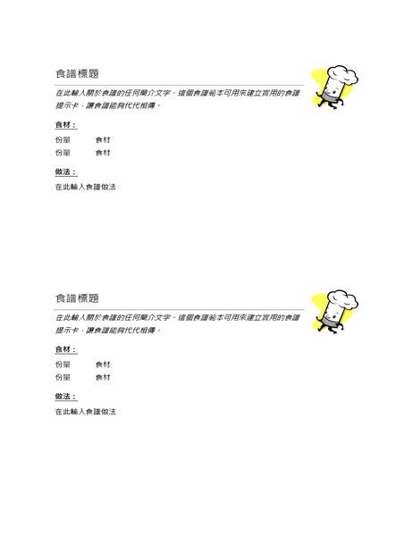食譜提示卡 (每頁 2 張)