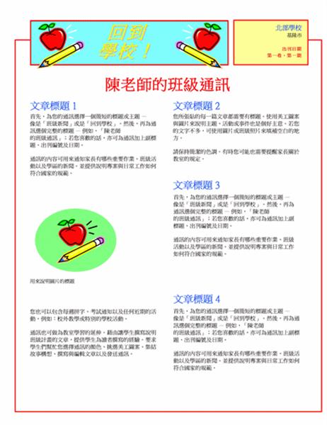班級電子報 (2 欄,2 頁)