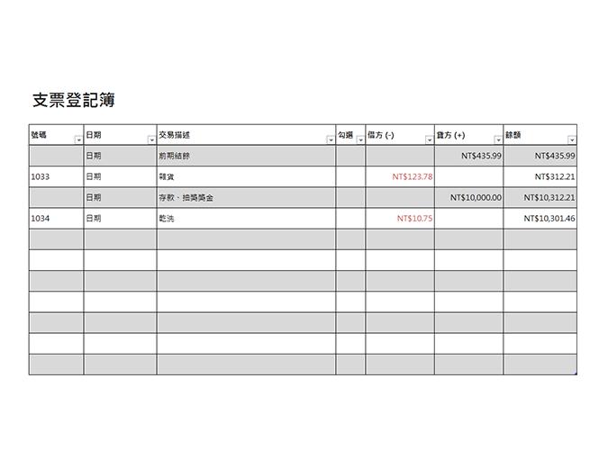 支票登記簿 (簡易)