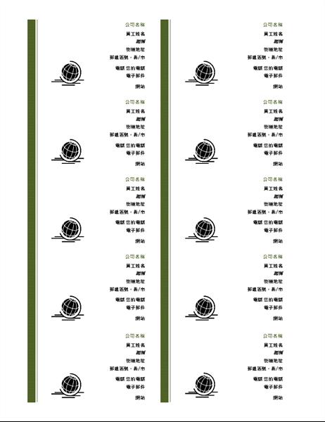 名片 (一頁 10 張)