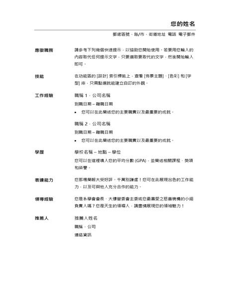 實用履歷表 (極簡設計)