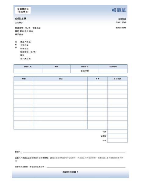 服務報價單 (藍色漸層設計)