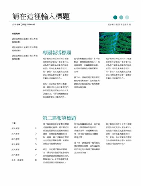新聞稿 (圓點設計,三色)