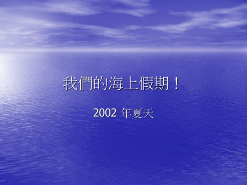 海上假期投影片秀