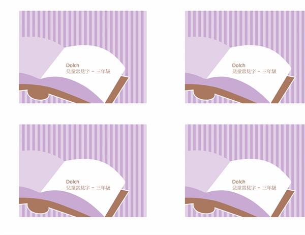 單字教學卡片 (Dolch 兒童常見字 - 三年級;背面;使用 Avery 3263、8387)