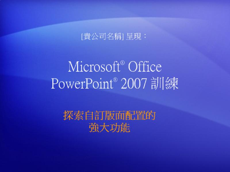 訓練簡報:PowerPoint 2007—探索自訂版面配置的強大功能