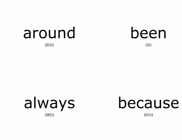 單字教學卡片 (Dolch 兒童常見字 - 二年級;使用 Avery 3263、8387)