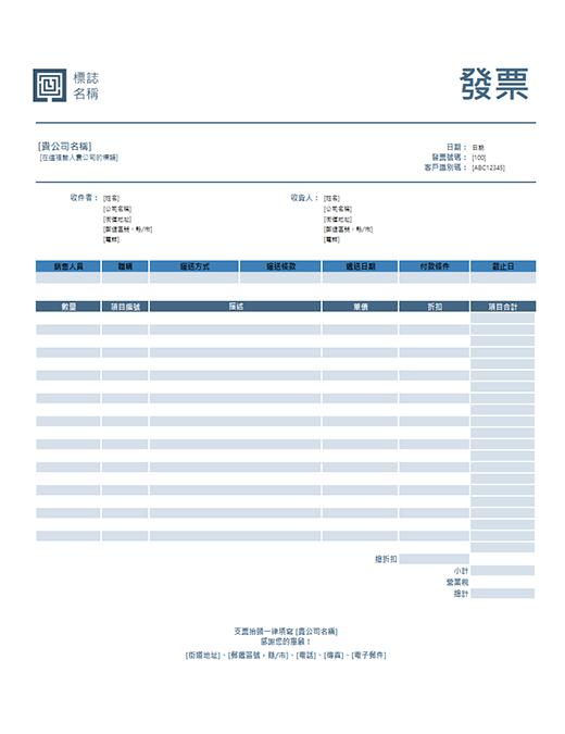 銷售發票 (簡單藍色設計)
