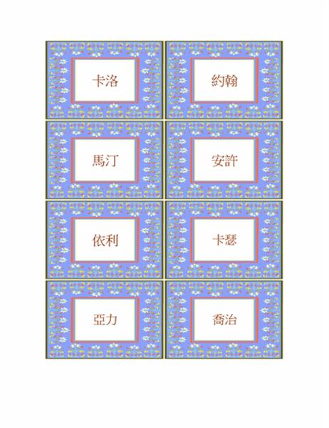 名牌插卡 (使用 Avery cb72c 和 cc102c)