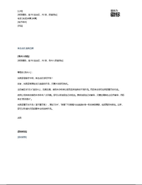 信紙信頭 (永恆的設計)