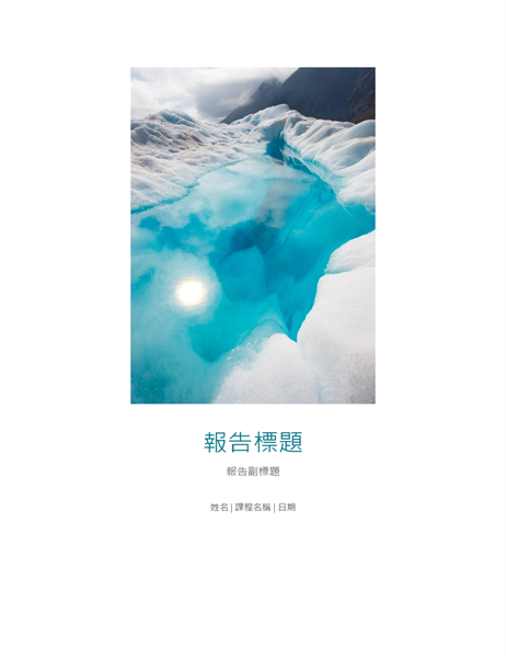 包含封面相片的學生報告