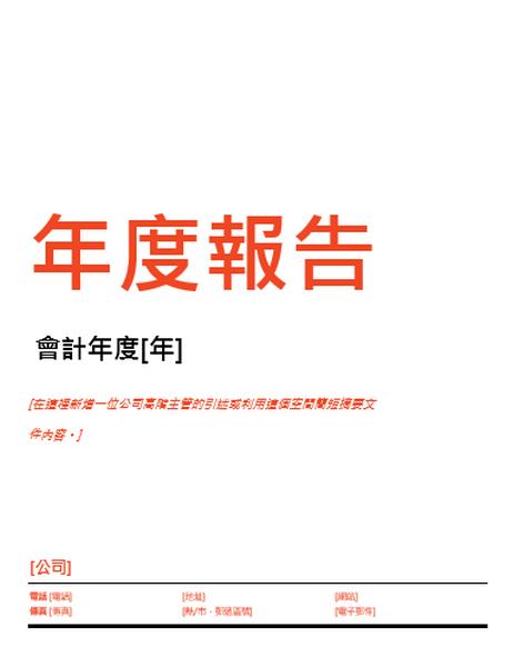 年度報告 (紅黑設計)