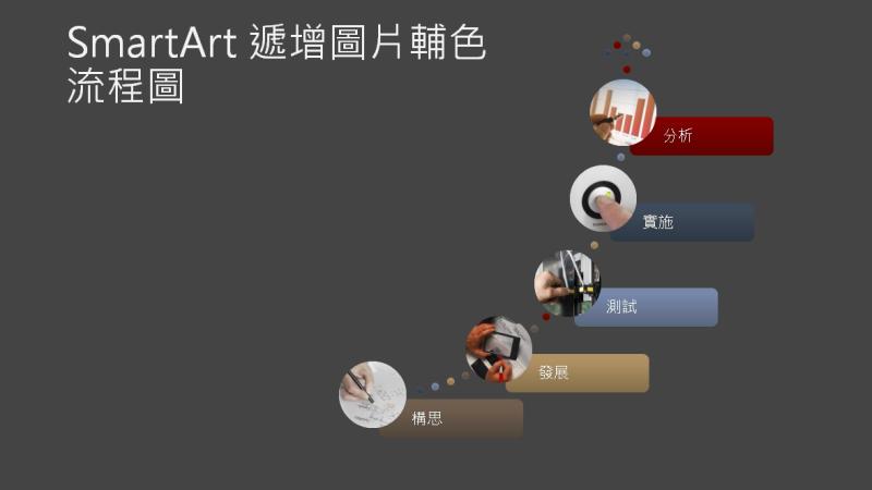 [遞增圖片輔色流程圖] SmartArt (灰色背景上的多重色彩),寬螢幕