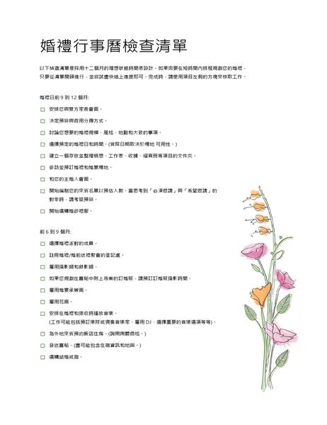 婚禮檢查清單 (水彩)