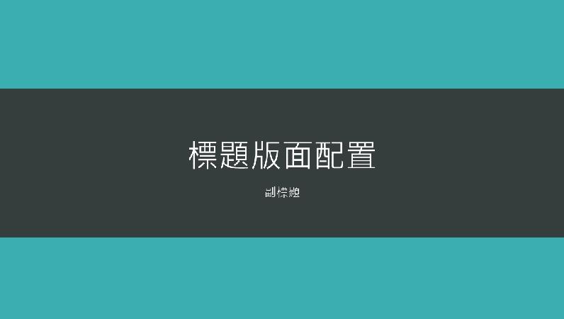 藍綠色的帶狀簡報 (寬螢幕)