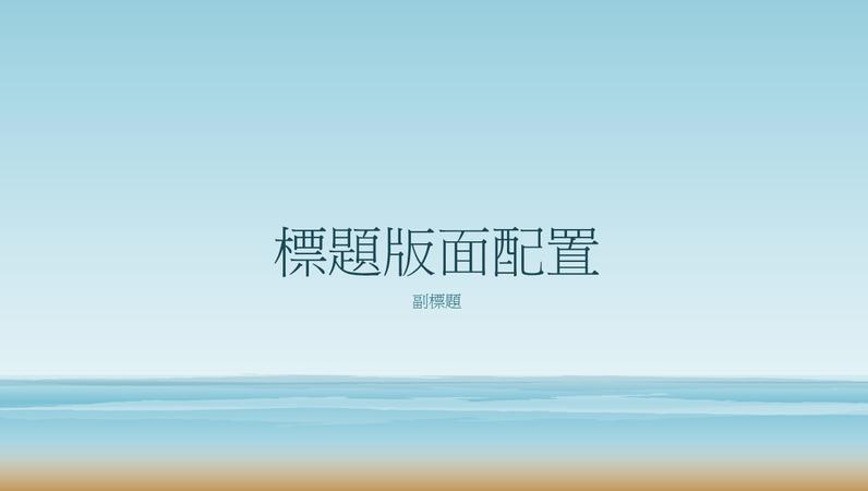 海洋繪圖簡報 (寬螢幕)