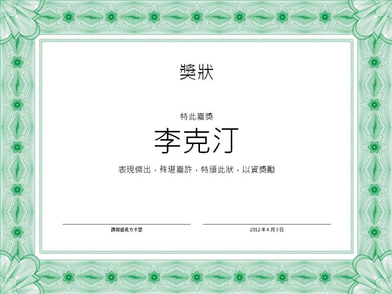 獎學金證書 (正式綠色框線)